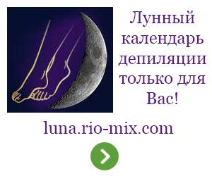 Эпиляция по лунному календарю на 2017 год